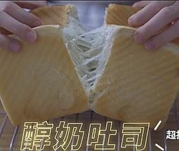 醇奶吐司,柔软超拉丝,吐司的手套膜教程的做法