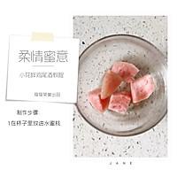 #花10分钟,做一道菜!#含情脉脉的鸡尾酒——柔情蜜意的做法图解3
