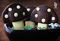 小蘑菇饼干的做法