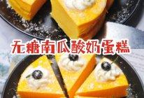 无糖南瓜酸奶蛋糕小仙女们的无负担美味的做法