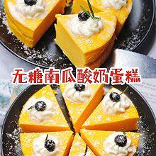无糖南瓜酸奶蛋糕小仙女们的无负担美味
