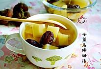 甘蔗马蹄甜汤#舌尖上的春宴#的做法