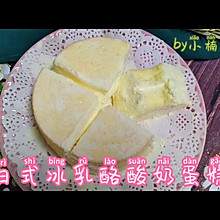 #宅家厨艺 全面来电#日式冰乳酪酸奶蛋糕,入口即化!