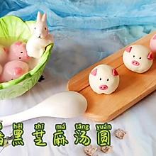 #元宵节美食大赏#猪猪黑芝麻汤圆