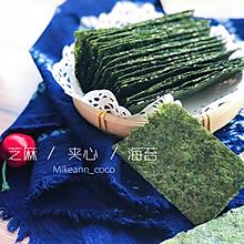 宝宝辅食—芝麻夹心海苔(20+)