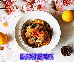 酸辣柠檬鸡爪,酸辣爽口,开胃低脂,营养丰富,下饭必备!的做法