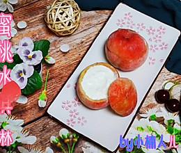 #营养小食光#蜜桃冰淇淋,颜值与美味共存!的做法