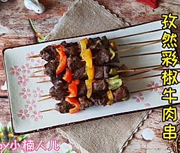 #尽享安心亲子食刻#孜然彩椒牛肉串,宝宝最爱!的做法