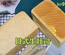 日式生吐司,烫种法,棉花一样口感!的做法