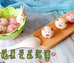 #元宵节美食大赏#猪猪黑芝麻汤圆的做法