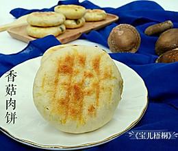 香菇肉饼的做法