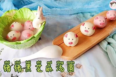猪猪黑芝麻汤圆