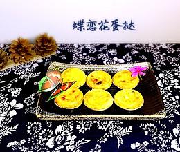 蛋挞4种吃法#蒸派or烤派#的做法