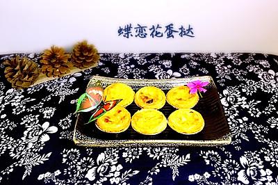 蛋挞4种吃法#蒸派or烤派#