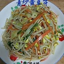 素炒黄豆芽
