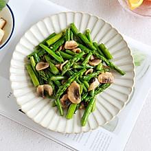 芦笋炒口蘑