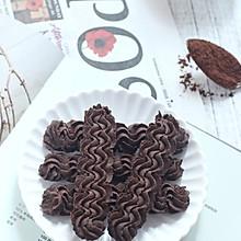维也纳巧克力酥饼