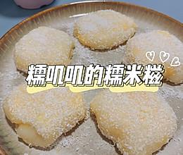糯米糍-糯米胃的最爱的做法