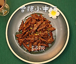 香辣牛柳丨减肥时吃这种肉,低脂高蛋白。的做法