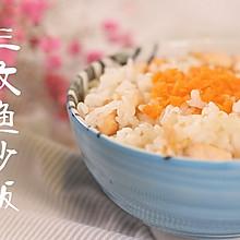 好吃不腻的三文鱼炒饭