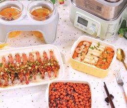 蒜蓉开背虾+金沙虾仁豆腐+杂粮胡萝卜饭+雪燕木瓜羹一锅出的做法