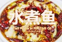 #我要上首焦#味蕾的狂欢 | 水煮鱼的做法