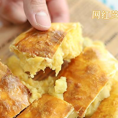 网红芝士榴莲饼