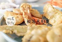 松茸天妇罗 牛佤松茸食谱的做法