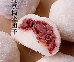 红豆糯米团子的做法