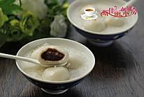 桂花豆沙莲子米酒汤圆的做法