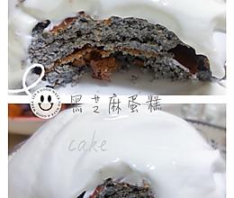 #助力高考营养餐#黑芝麻蛋糕的做法