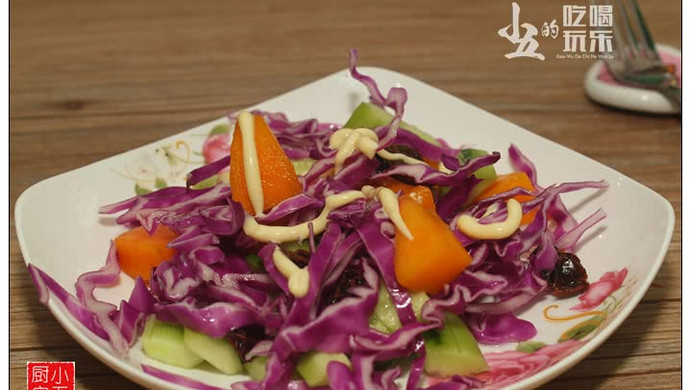 紫甘蓝沙拉