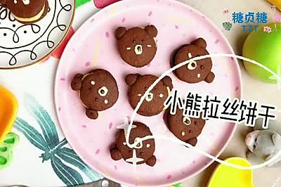 宝宝零食系列~小熊拉丝饼干