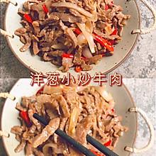 洋葱小炒牛肉