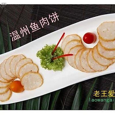 海鲜上品  温州鱼饼
