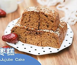【红枣糕】松,软,弹,绵!美味与养生一箭双雕!非常简单!的做法