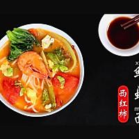 西红柿鲜虾面