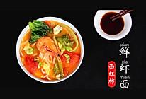 西红柿鲜虾面的做法