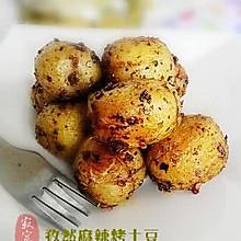 孜然麻辣烤土豆