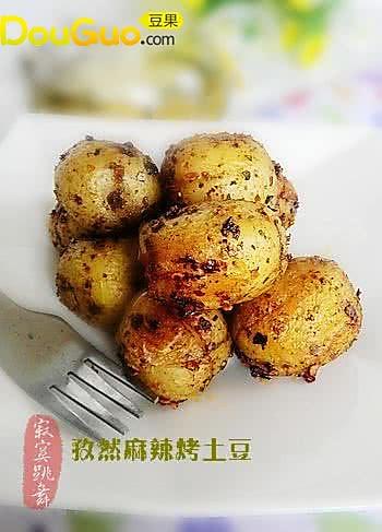 孜然麻辣烤土豆的做法