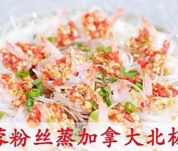 蒜蓉粉丝蒸加拿大北极虾的做法