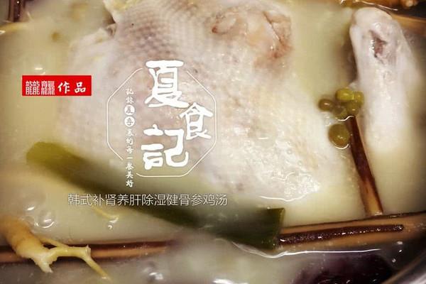 补肾养肝除湿健骨-韩式参鸡汤