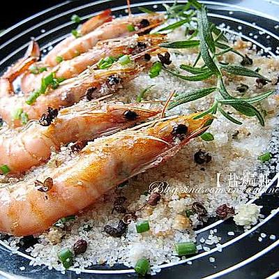 万味之源,盐之有味--【盐焗虾】