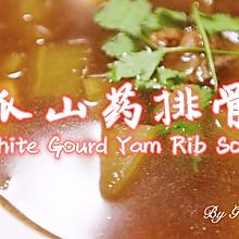 #美食视频挑战赛# 冬瓜山药排骨汤