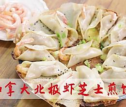 加拿大北极虾芝士煎饺的做法