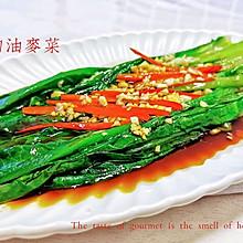 #餐桌上的春日限定#清鲜爽嫩的白灼油麦菜