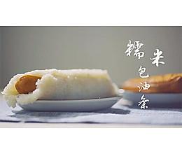 糯米包油条—属于你的早餐的做法