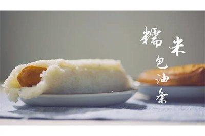 糯米包油条—属于你的早餐