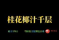 桂花椰汁千层马蹄糕,广东人的最爱,配方比例详细介绍的做法