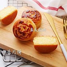 网红奶香椰蓉月饼#硬核菜谱制作人#